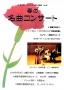 春の名曲コンサート