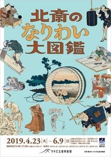 hokusai_nariwai2.jpg